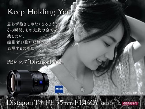e-lens_sub_SEL35F14Z.jpg